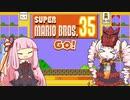 【マリオ35】ついなちゃん vs 34人のマリオ【VOICEROID実況】
