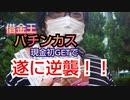 【パチンカス】借金王の逆襲が遂に始まる【初の現金獲得!!】その5