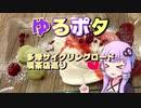 【ゆかマキ車載】ゆるポタ その5【喫茶店巡り】