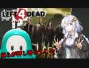 【L4D2】キュートでシュールなやつらから生き残りたい!【原石祭実況】