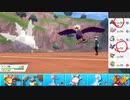 【ポケモン剣盾】まったりランクバトルinガラル 217【サニーゴ】