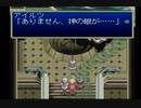 テイルズオブデスティニー PS版 Part.3