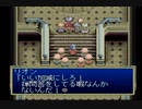 テイルズオブデスティニー PS版 Part.5