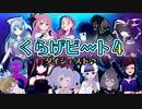 【くらげビート4】水槽でV音楽フェス!ダイジェスト