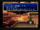 テイルズオブデスティニー PS版 Part.10
