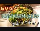 無駄なし(゚∀゚)!揚げダシ爆盛り山菜そば【食品ロスゼロ】