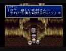 テイルズオブデスティニー PS版 Part.12