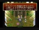 テイルズオブデスティニー PS版 Part.15