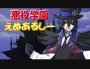 【手描きツイステ】悪役学園えぬあるしー【替え歌()】