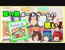 【ボードゲーム紹介】草の根ボードゲームの集い! 01【フォールド・イット】