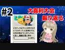 #2【大喜利】大喜利大会で癒される!【女性実況】