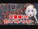 【kenshi】定番縛りのカニバルハンター part1【紲星あかり実況】
