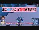 エンジョイ勢のROBOCRAFT‐066(テスラ機)T5【ロボクラフト】【ゆっくり実況】