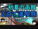 【ゆっくり】初夏の函館2泊で満喫旅 1 新幹線で函館へ