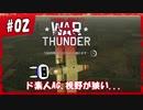 【War Thunder】ド素人がリアルな戦場に迷い込んだ...#02【DoGEza】