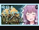 【VOICEROID実況】今日もミミよりVagante【Vagante】