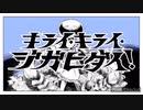 【超音痴が誕生日に】キライ・キライ・ジガヒダイ!【初投稿】