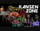 【我々だMAD】KANSEN ZONE【音MAD】