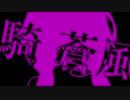 【Dead by Daylight】さとうささらのKYF 第3【CeVIO実況】