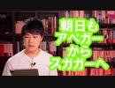 日本学術会議人事の件で、朝日新聞「菅政権の本性が現れた!」←アホかな?【サンデイブレイク178】