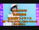 拉致被害者全員奪還ツイキャス 2020年08月16日放送分 横田めぐみさん役 女優 菜月さん コメント付き