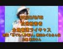 拉致被害者全員奪還ツイキャス 2020年08月16日放送分 横田めぐみさん役 女優 菜月さん コメント無し
