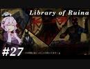 【Library of Ruina】ゆかりさんのぽんこつ図書館 #27【VOICEROID実況】