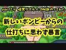 【4人実況】Part29 腹黒ゲス友達で桃鉄やってみた【お遊び】