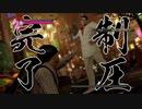 【#35】夢女子、龍が如く0を実況プレイ