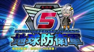 【地球防衛軍5】運命に抗う少女達の防衛軍【VOICEROID実況】Extra12