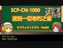 【門番と妹】ゆっくりSCP-CN紹介part24