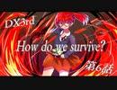 【ゆっくりTRPG】DX3rdキャンペーン1章『How do we survive?』6話【実卓リプレイ】