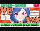 【西園チグサ】ボカロ100曲耐久サビまとめ【後編】