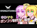 【Stormworks】ゆかマキぽんこつ制作室・嵐参4