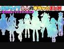 【星間飛行】ホロライブ8人のキラッ☆まとめ【歌枠切り抜き】