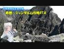 【RTA】北穂奥穂縦走リアル登山アタック番外編 ジャンダルム攻略 51分