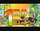 【巨人のドシン 実況】#2 モニュメントづくり、始めます【アリオンのきまぐれ動画】