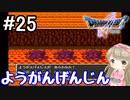 #25【DQ5】ドラゴンクエスト5で癒される!!ようがんげんじん【女性実況】