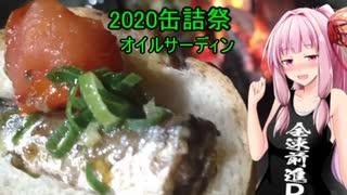 【2020缶詰祭】オイルサーディンをバゲットで食べる【茜ちゃん七輪飲み】