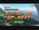 【MS Flight Sim.】パラレルワールド神戸・六甲ツアー【空中散歩】