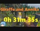 【世界記録】ジラフとアンニカ any%RTA 31分35秒