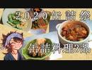 【2020缶詰祭】缶詰おつまみ料理3品【刀カク番外】
