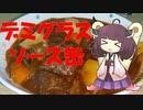 【2020缶詰祭】デミグラスソース缶で作るビーフシチュー