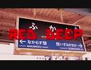 RED DEEP