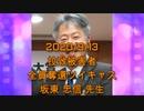 拉致被害者全員奪還ツイキャス 2020年09月13日放送分 坂東 忠信先生 コメント付き