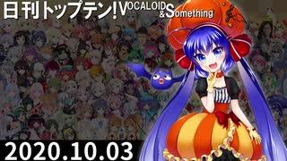日刊トップテン!VOCALOID&something【日刊ぼかさん2020.10.03】