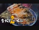 手長エビを釣ってその場で焼いて食う! 男爵台湾グルメ旅2 Part3