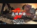 【2周目】ダークソウル2実況/盗賊物語2【初見DLC】#048