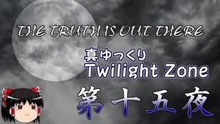 【ホラー&ミステリー】真・ゆっくりTwilight Zone 第十五夜【ゆっくり朗読】