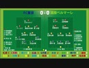 サッカー見ながら実況みたいな感じ J1第20節 湘南ベルマーレvsFC東京